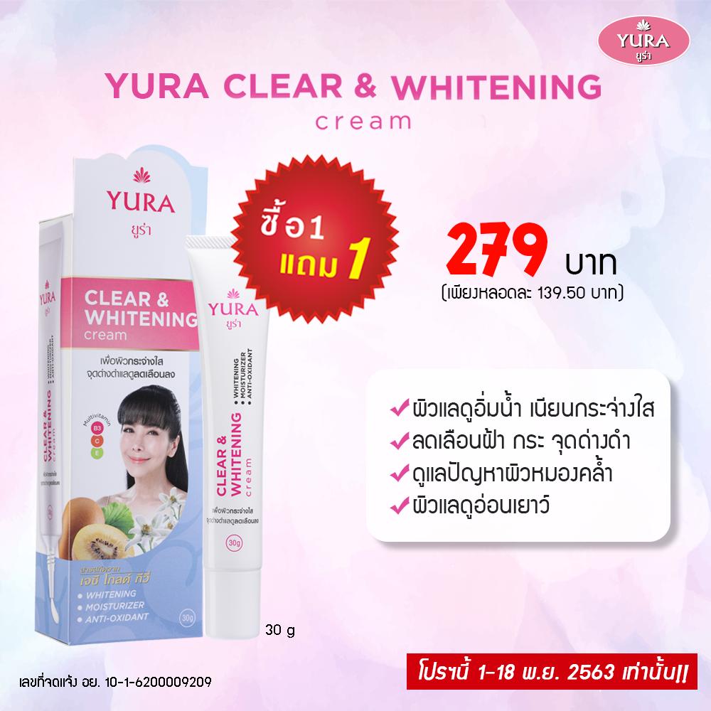 Yura Clear & Whitening Cream *ฺBuy 1 Get 1*