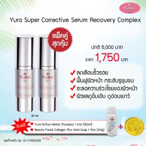 Yura Super Corrective Serum Set