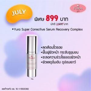 Yura Super Corrective Serum (ยูร่า ซุปเปอร์ คอร์เรคทีฟ เซรั่ม)  30 มล.