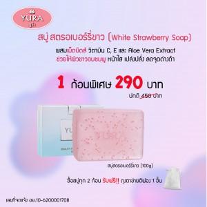 Yura Beauty Facial White Strawberry Soap