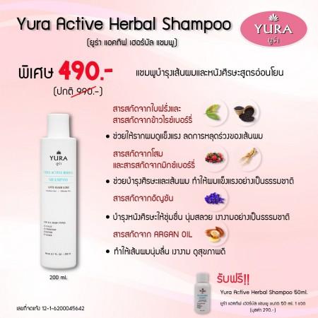 Yura Active Herbal Shampoo (200ml.)