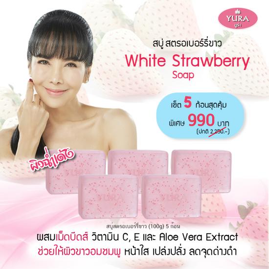 White Strawberry Soap Special