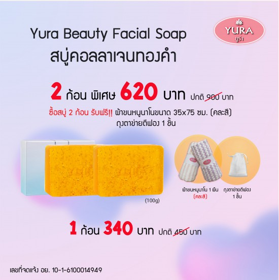Yura Beauty Facial Collagen Plus Gold Soap 2 ก้อน