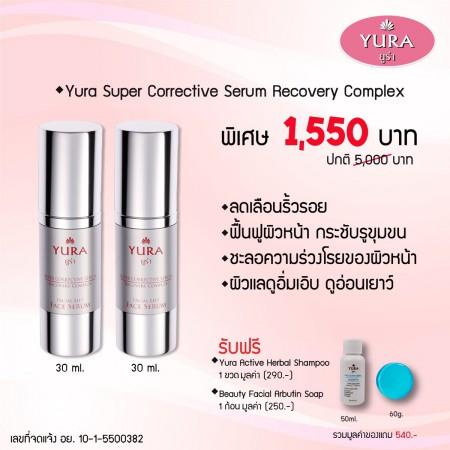 Yura Super Corrective Serum Set 2 ขวด